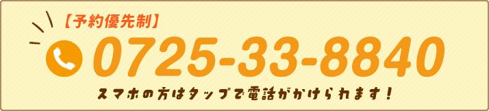 0725-33-8840