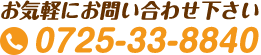 森岡鍼灸整骨院 0725-33-8840