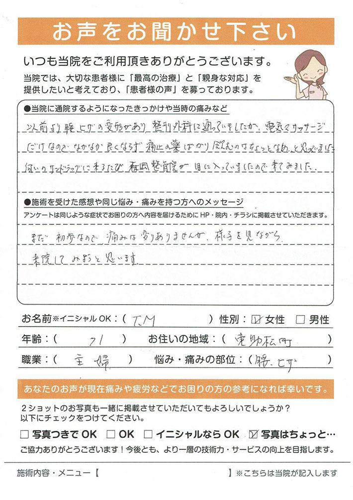 T.M様 女性 71歳 東助松町 主婦 腰・ヒザ
